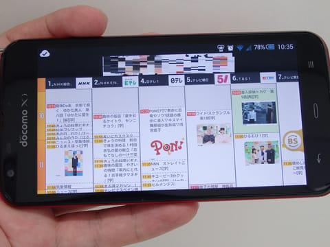 ワンセグアプリから番組表を表示し、そのまま録画させることもできる