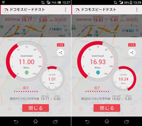 ドコモスピードテスト:速度計測結果画面。周辺の平均値よりは若干低い結果に(左)auの端末でも計測。こちらはドコモを上回る速度となった(右)