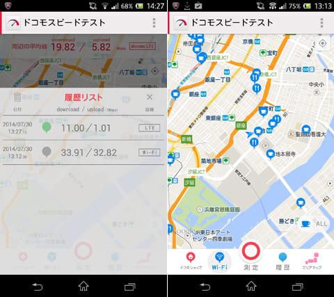 ドコモスピードテスト:計測履歴の確認画面(左)周辺のドコモショップを検索できる(右)