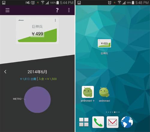 スイ家計簿 SuicaなどのICカード家計簿:1ヶ月分の統計情報が見られる(左)ウィジェットで残高の確認ができる(右)