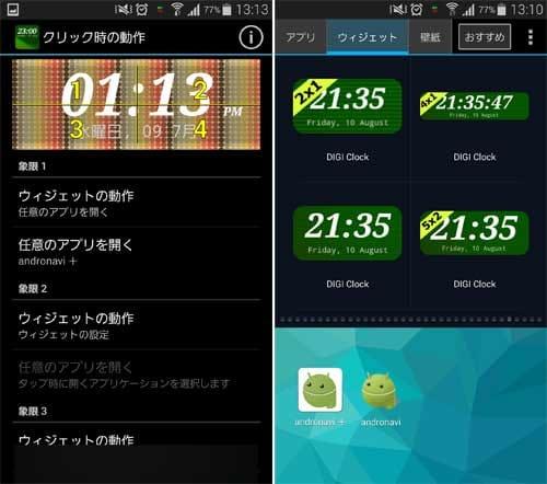 DIGI 時計ウィジェット時計を4分割にし、それぞれタップすると希望のアプリを開くことができる(左)あとはホーム画面にウィジェットを設定すればOK(右)