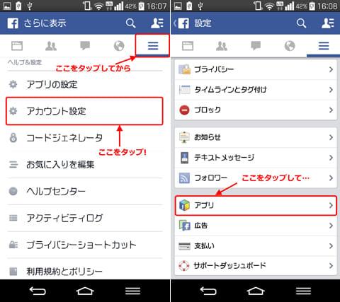 アプリの完全無効化をするには、「アカウント設定」(左)から「アプリ」を選択(右)