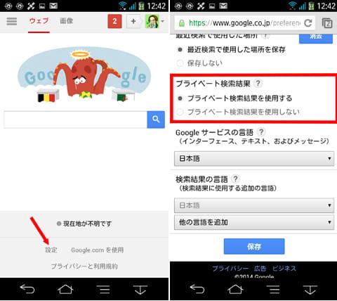 検索画面の設定をタップ(左)「プライベート検索結果」からON/OFFの切り替え(右)