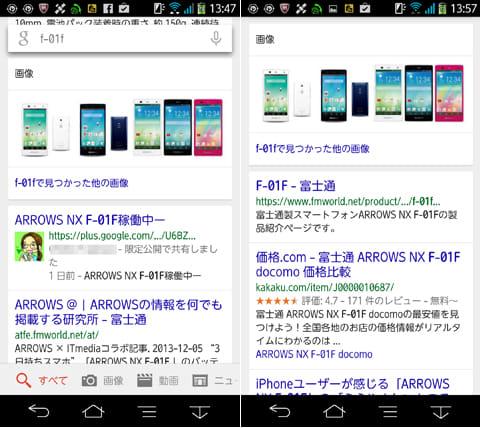 プライベート検索ONの画面(左)プライベート検索OFFの画面(右)