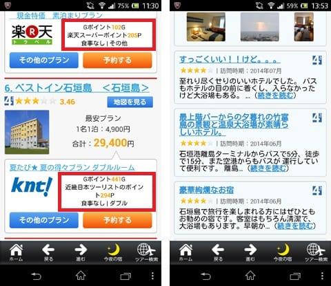 ポイント貯まる旅行比較 Gポイントトラベル:各旅行会社の料金をまとめて検索できる。貯められるポイントも一目了然(左)口コミ情報も参考にしよう(右)