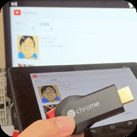 「Google Chromecast(クロームキャスト)」がおもしろい!知っておくべき便利でお得な情報を紹介