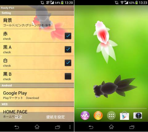 金魚(和風)  :設定画面(左)背景を選択できる(右)