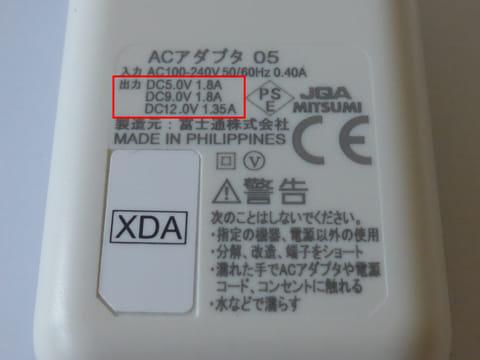 Quick Charge 2.0対応のドコモ純正「ACアダプタ 05」。出力電流(アンペア)が高いと、急速充電に対応した機種なら早めに充電が終わるようになる