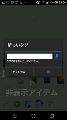 qLauncher:アプリにタグ付けも可能