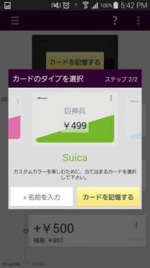 スイ家計簿 SuicaなどのICカード家計簿