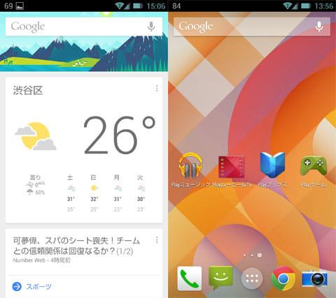 Google Nowランチャー:「Google Now」画面(左)左スワイプで表示されるスクリーン(右)