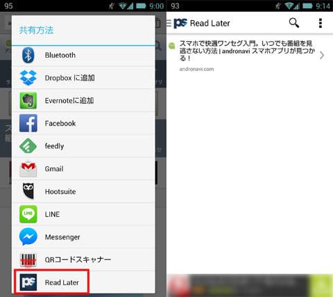PaperSpan - Read Later Offline:共有から本アプリを選択(左)無事保存されている(右)