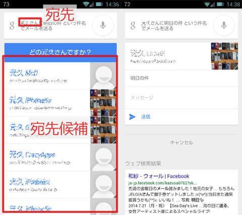 Google Nowランチャー:宛先候補(左)宛先選択後(右)