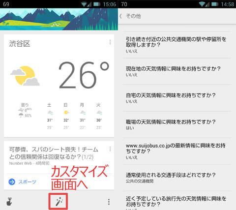 Google Nowランチャー:Google Now画面(左)カスタマイズ画面(右)
