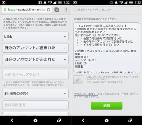 「お問い合わせフォーム」画面。スマホだけでなくPCからも可能