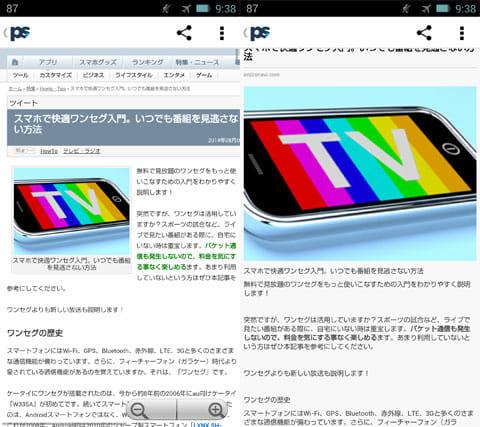 PaperSpan - Read Later Offline:ブラウザと変わらずに見える(左)シンプルなテキストビューモード(右)
