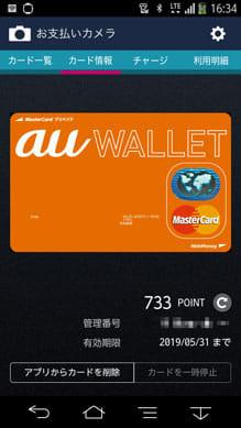 WebMoneyカードケース:au WALLETはWebMoneyのインフラを利用しているので、本アプリで残高を確認できる