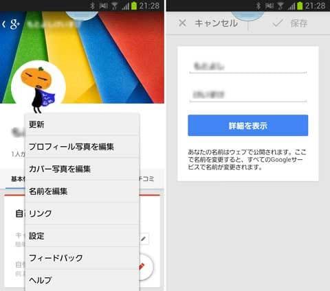 Google+:ここで変更した名前はすべてのGoogleサービスへ反映される