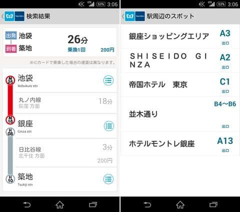 Tokyo Subway Navigation:検索結果画面(左)リストアイコンから目的地最寄りの出口を確認(右)
