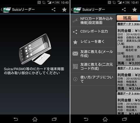 Suicaリーダー:NFC設定を有効にした後、カードをかざすだけでOK(左)左画面からスワイプで引き出せるメニュー画面(右)