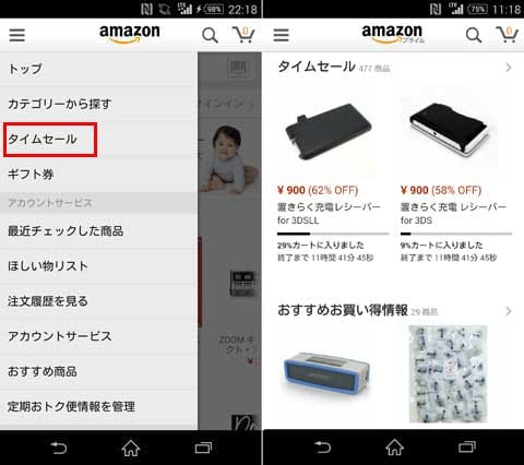 Amazon Androidアプリ:メニュー画面(左)お得なタイムセールは必見(右)