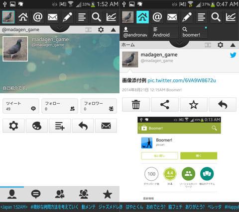 Boomer!:メイン画面(左)ツイートについた画像も表示できる(右)