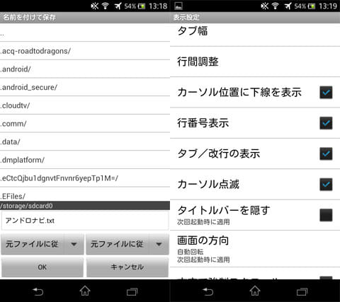 Jota Text Editor:保存メニュー(左)設定画面(右)