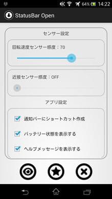 広告無し★ステータスバーオープン(センサーでいつでも開く):設定画面