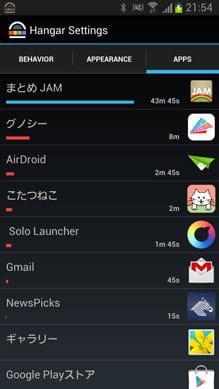 Hangar - Smart app shortcuts:累計使用時間と使用回数からよく使うアプリを解析