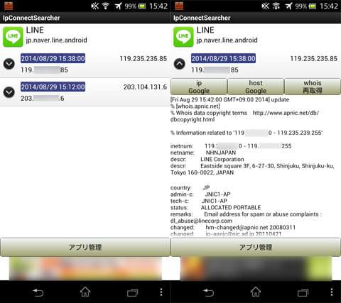 IP Connect Searcher:アプリの通信先を一覧表示(左)Whois機能でどこのサーバかわかる(右)