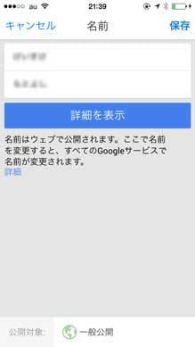 Google+:iPhone画面。同様の手順でOK