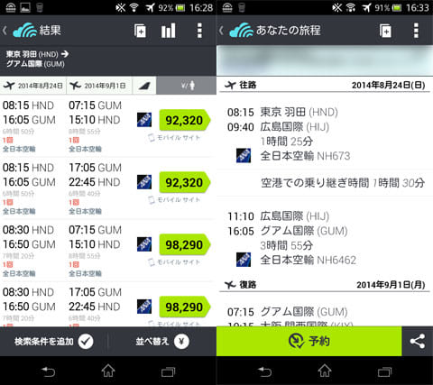 Skyscanner格安航空券検索:検索結果一覧(左)フライトの詳細(右)