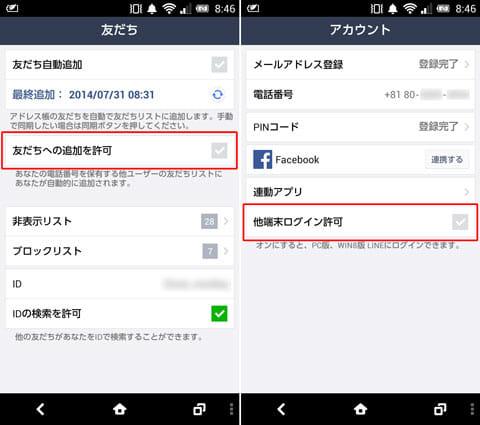 「友だちへの追加を許可」がある「友だち」画面(左)「他端末ログイン許可」がある「アカウント」画面(右)
