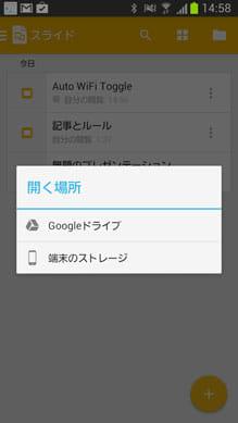Googleスライド:『Googleドライブ』内のデータも直接編集