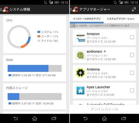 CCleaner:システムチェックやアプリマネージャ機能も搭載。画面左上のメニューから移動できる