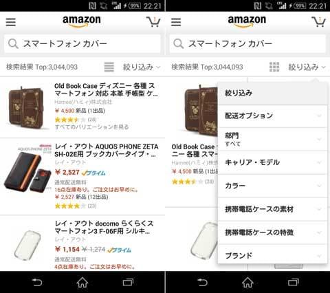 Amazon Androidアプリ:検索結果(左)絞り込み機能も充実(右)
