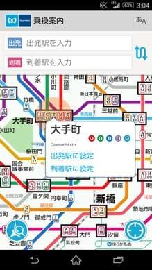 Tokyo Subway Navigation:路線図タップや現在地から、駅を指定可能