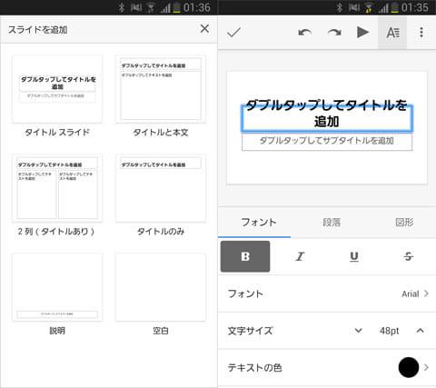 Googleスライド:スライド毎でフォーマットを変更ができる(左)編集メニューも充実(右)