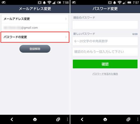 キャプション:「メールアドレス登録」に「パスワードの変更」がある(左)「パスワード変更」画面。英数字の組み合わせで6〜20文字で設定可能(右)