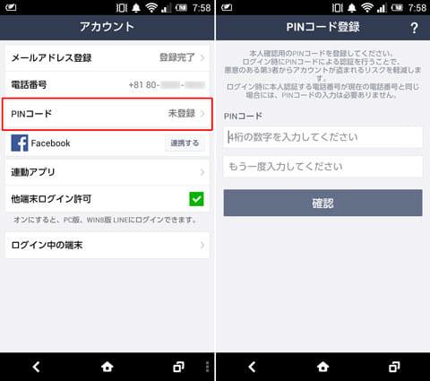 「アカウント」画面で「PINコード」を選択(左)「PINコード」画面。4ケタの数字を入力する(右)