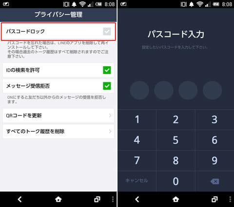 「プライバシー管理」画面から「パスコードロック」を選択(左)「パスコードロック」画面。任意の4ケタを設定する(右)