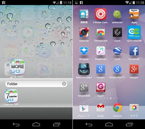 7デスクトップランチャー無料:フォルダ名の変更画面(左)自由にアイコンを配置できる(右)