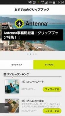 キュレーションマガジン Antenna[アンテナ]:読むものに困ったら、「クリップブック」で人気の記事をチェックしてみよう