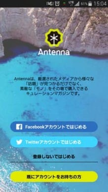 キュレーションマガジン Antenna[アンテナ]:ログインは簡単!もちろんしないで利用することもできる