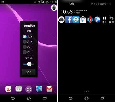 通信アプリをリアルタイム通知 1conbar:アイコンを表示する位置を変更できる(左)通知領域からアプリの停止や履歴の確認も可能(右)