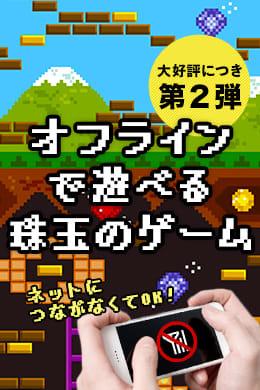 オフラインで遊べるおすすめゲーム第2弾!珠玉の13選!!