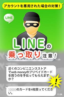 LINEの乗っ取り注意!アカウントを悪用された場合の対策