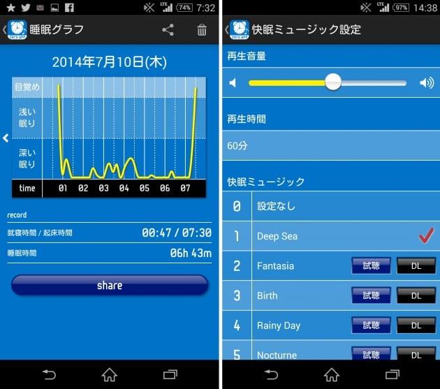 快眠サイクル時計 [目覚ましアラーム]:起きてから波形グラフを見てみよう(左)音量の設定も可能(右)