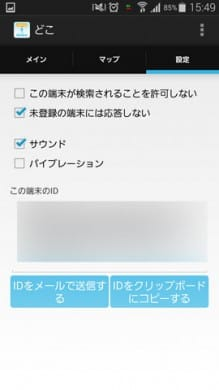doko ☆ 位置検索アプリ ☆ いまどこ?:ID情報をコピーしてメールで送って相手に登録してもらう