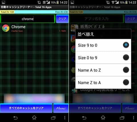 自動キャッシュクリーナー 無料 日本語:アプリ名を入力すれば、個別にキャッシュ削除も可能(左)画面右下の「Menu」から、キャッシュ一覧の並び替えができる(右)